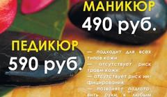 БРАЗИЛЬСКИЙ СПА-МАНИКЮР и СПА-ПЕДИКЮР