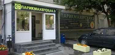 Парикмахерская #3 - сеть салонов красоты эконом класса в Москве